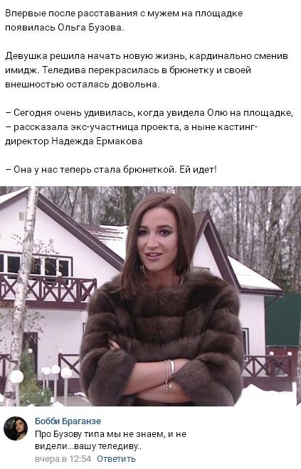 Ольга Бузова удивила коллег после расставания с Дмитрием Тарасовым