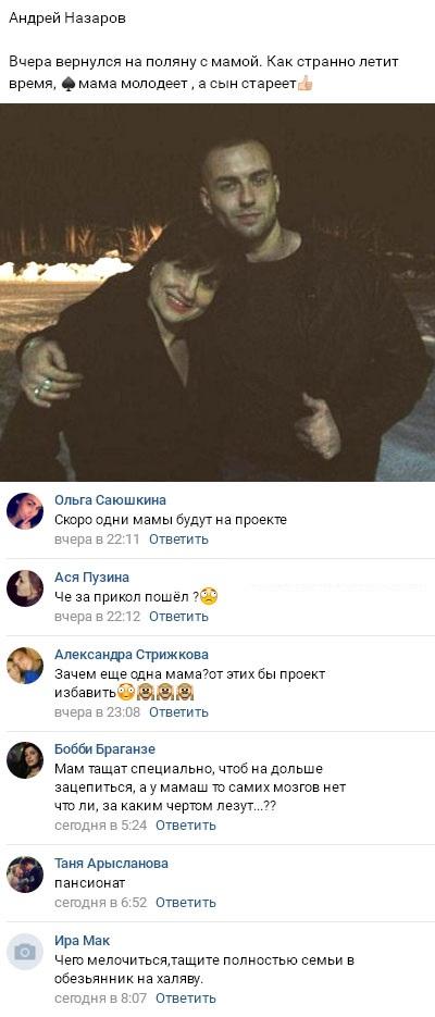 Мама Андрея Назарова приехала на проект