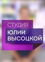 Студия Юлии Высоцкой (эфир 02.12.2016) смотреть онлайн