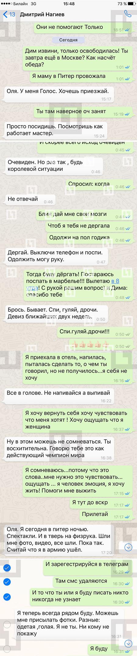 Интимная переписка Ольги Бузовой и Дмитрия Нагиева