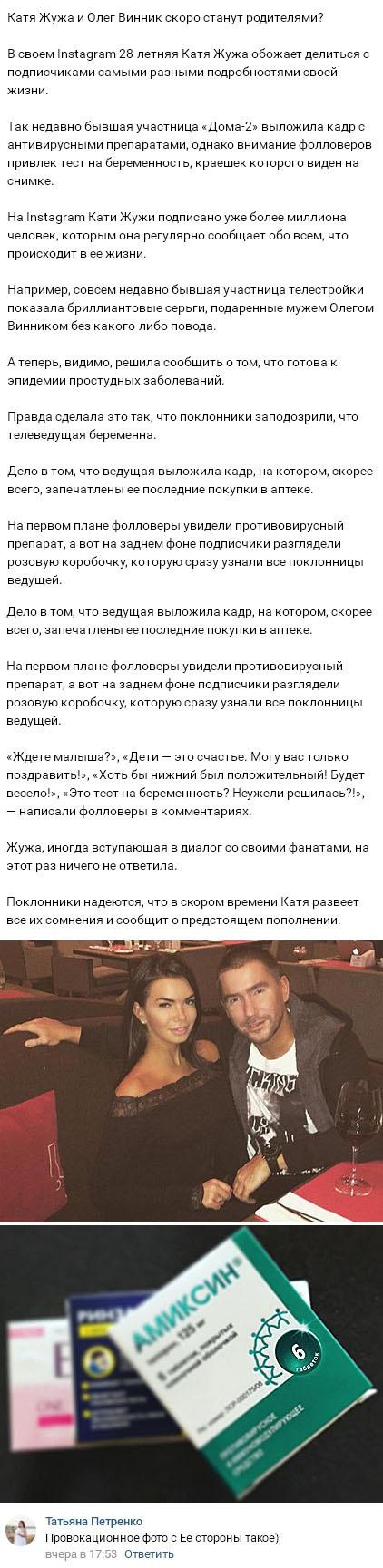 Екатерина Жужа спалилась с тестом на беременность