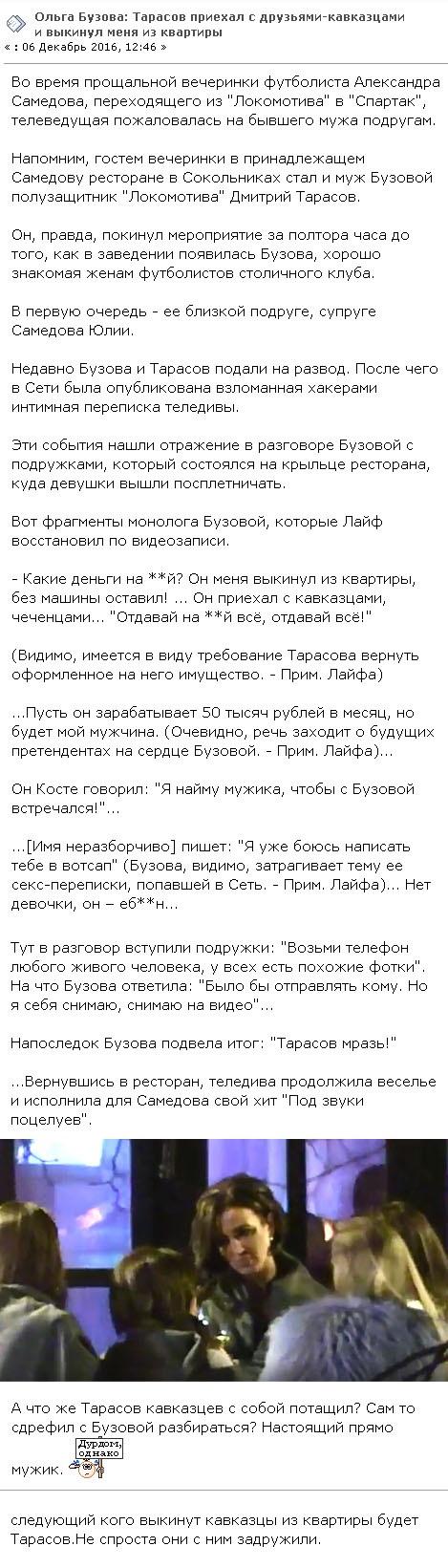 Ольга Бузова рассказала как Дмитрий Тарасов выгнал её из квартиры