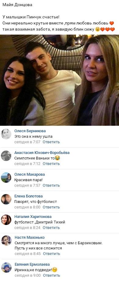 Ирина Пинчук покинула Дом-2