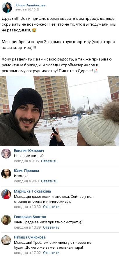 Тигран Салибеков и Юлия Колисниченко рассказали о грядущих переменах
