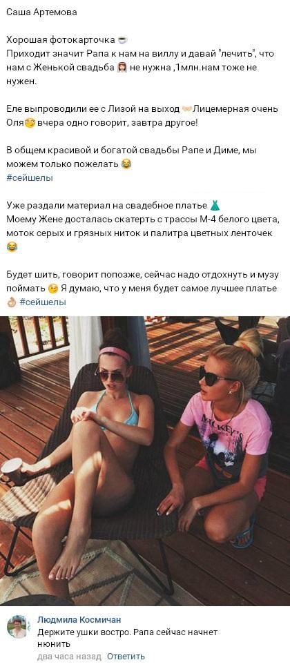 Высказывания Ольги Рапунцель разозлили Александру Артемову