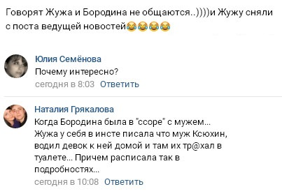Ксения Бородина добилась увольнения Екатерины Жужи с поста ведущей Дома-2
