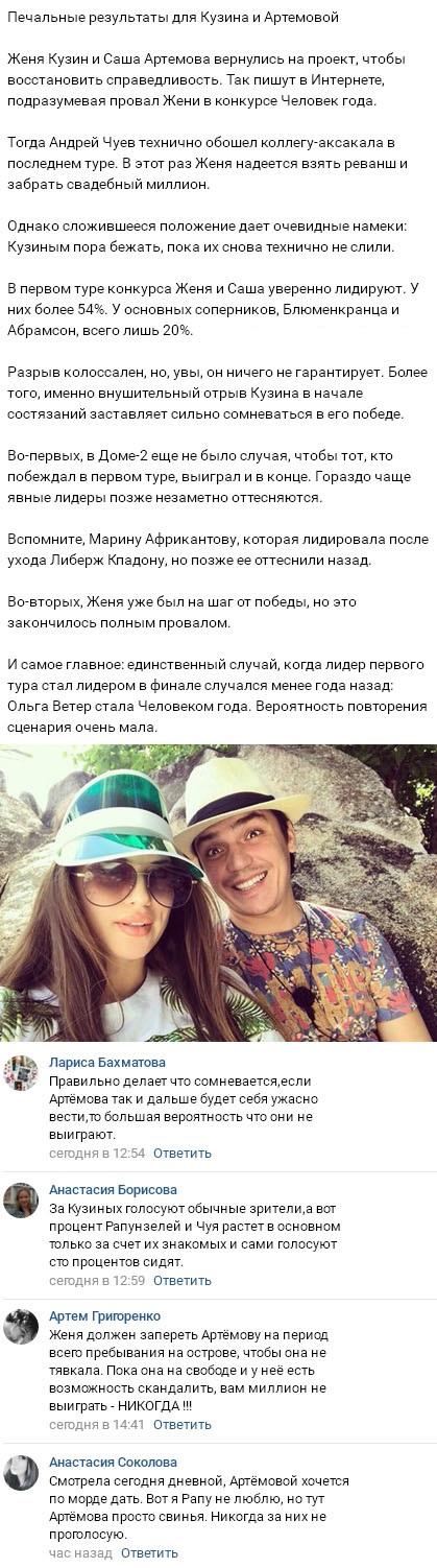 Результаты голосования взволновали Евгения Кузина и Александру Артёмову