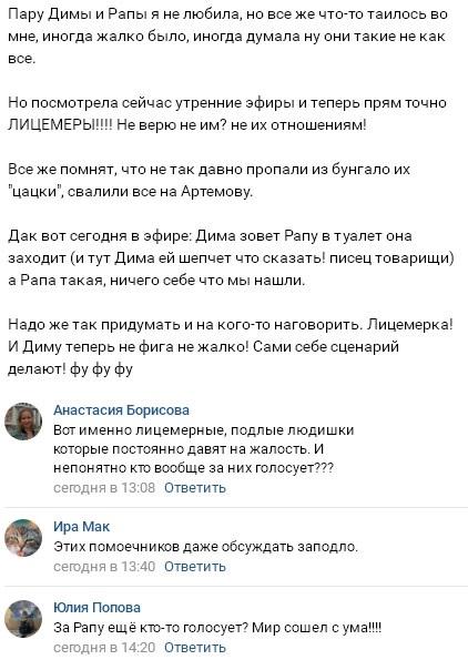 Телезрители возмущены разговором Дмитрия Дмитренко и Ольги Рапунцель
