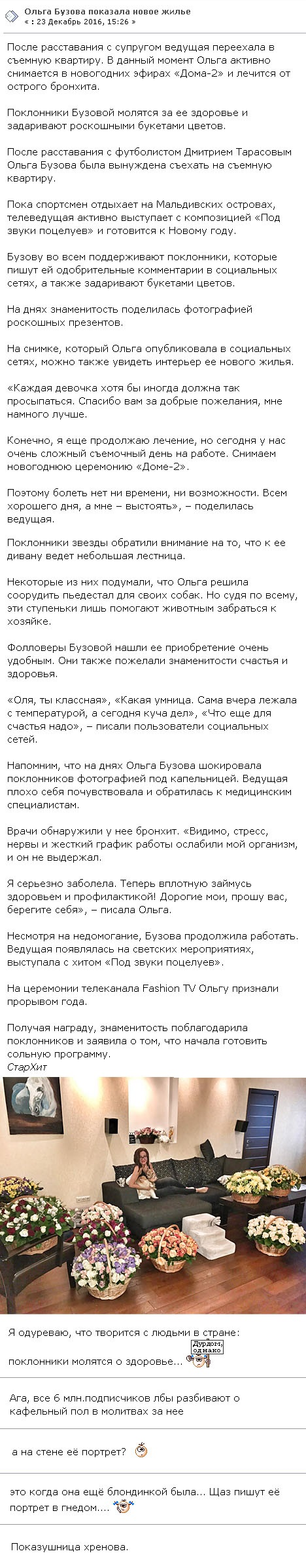 Где живет Ольга Бузова после развода с Дмитрием Тарасовым