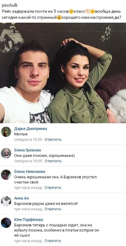 Иван Барзиков кусает локти от свежих новостей Ирины Пинчук