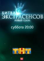 Битва экстрасенсов 18 сезон 18 выпуск 27.01.2018 смотреть онлайн бесплатно