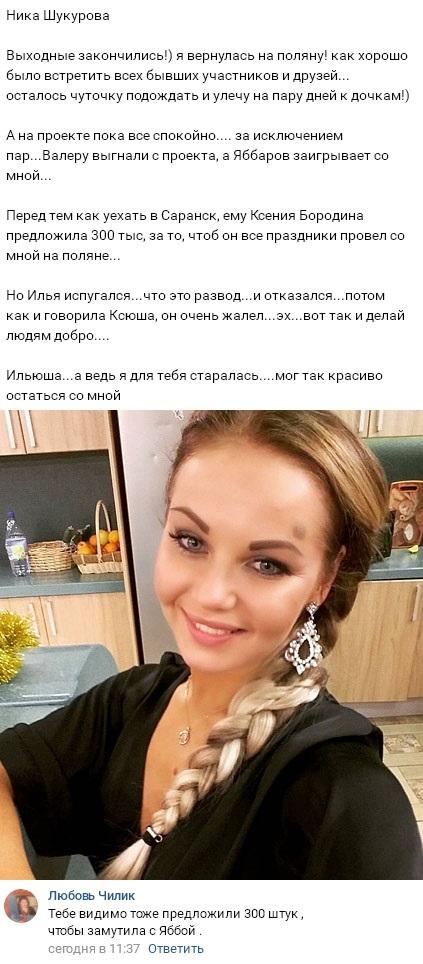 Ксения Бородина предложила 300 тысяч Илье Яббарову за отношения