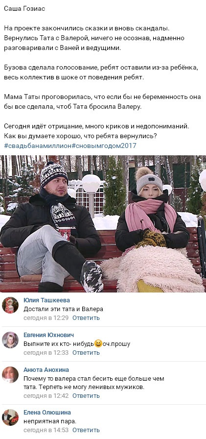 Валерий Блюменкранц и Тата Абрамсон вернулись в Дом-2