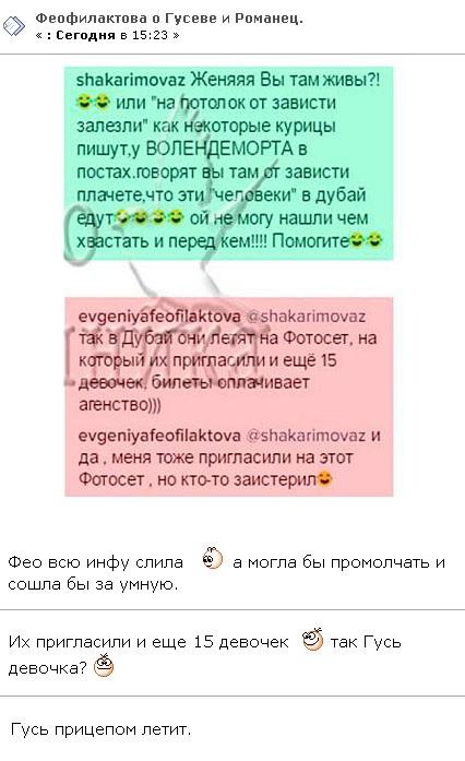 Евгения Феофилактова раскрыла обман Антона Гусева и Виктории Романец