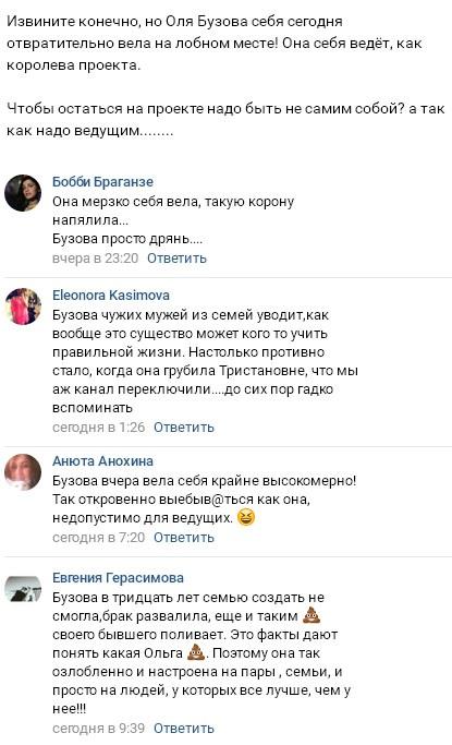 Ольга Бузова повела себя отвратительно