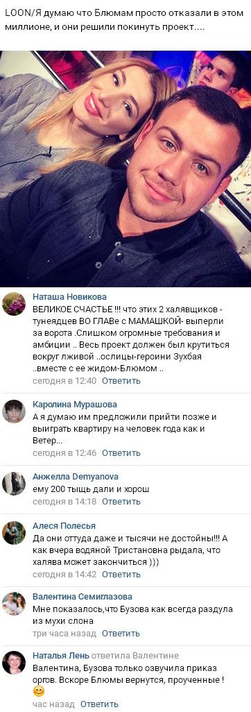 Настоящая причина ухода Валерия Блюменкранца и Таты Абрамсон