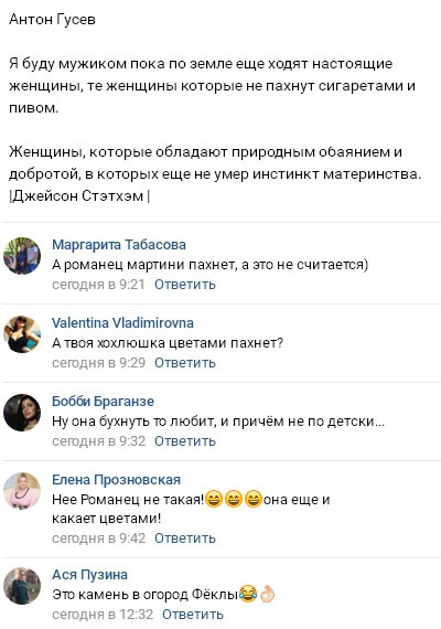 Антон Гусев опустил Евгению Феофилактову и возвысил Викторию Романец