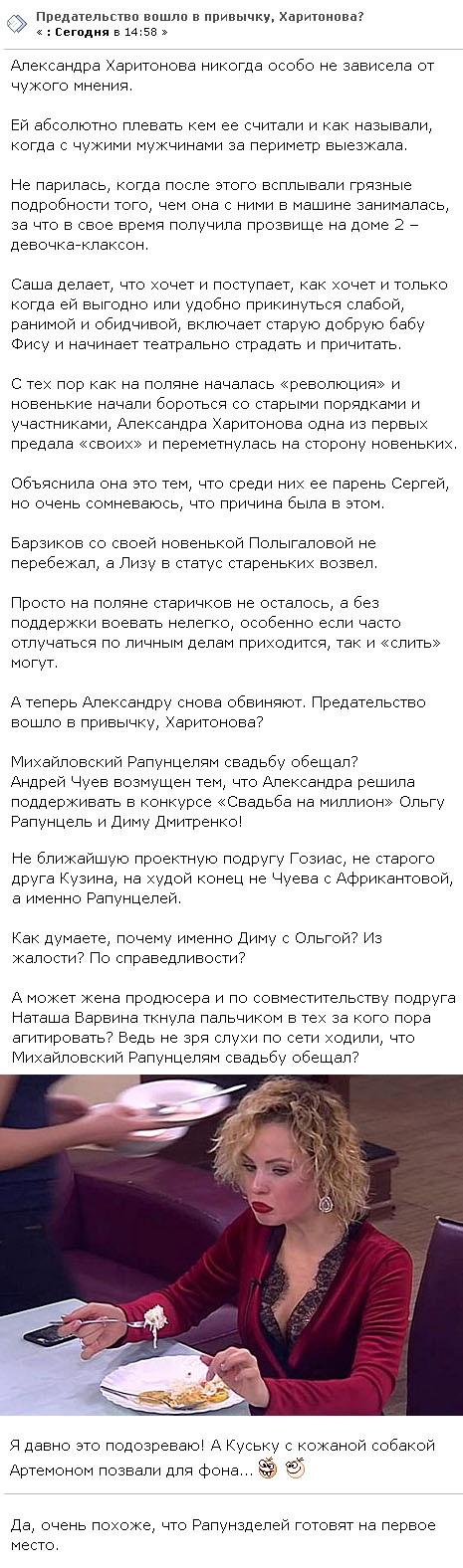 Поступок Александры Харитоновой расценили как предательство