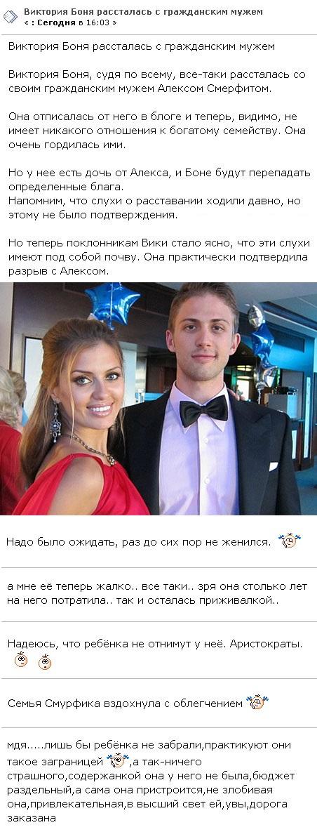 Виктория Боня рассталась с Алексом Смёрфитом