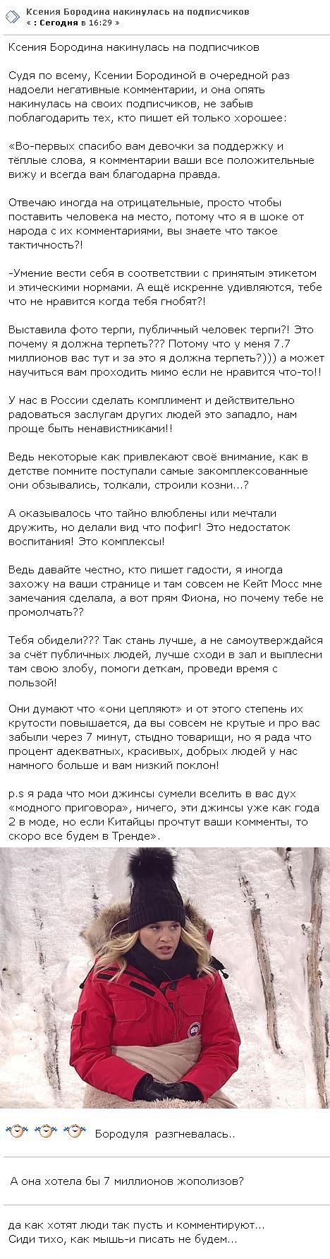 Терпение Ксении Бородиной наконец-то лопнуло