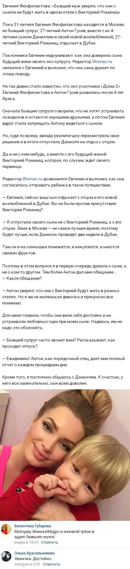 Евгения Феофилактова рассказала как её обманул Антон Гусев