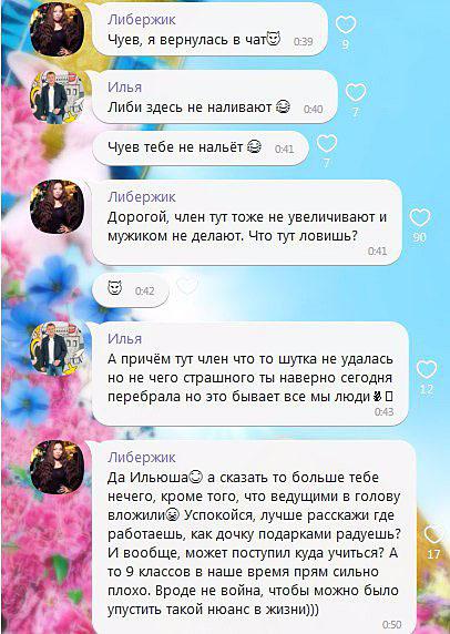 Попытки Ильи Яббарова постебаться над Либерж Кпадону провалились