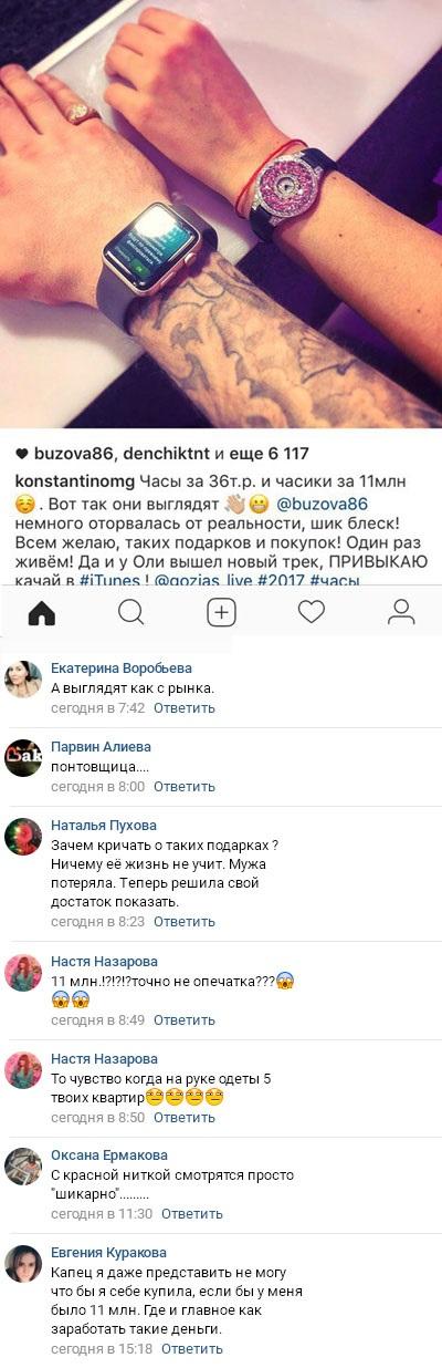 Фото часов Ольги Бузовой за 11 миллионов рублей