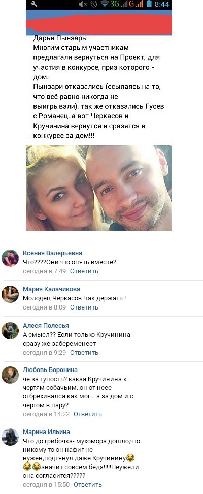 Андрей Черкасов и Анна Кручинина готовятся к возвращению на Дом-2