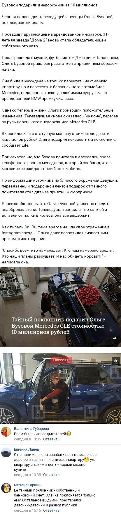Ольге Бузовой подарили автомобиль стоимостью 10 миллионов рублей