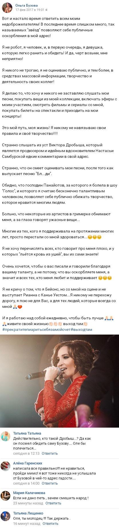 Ольга Бузова дала ответ Виктору Дробышу
