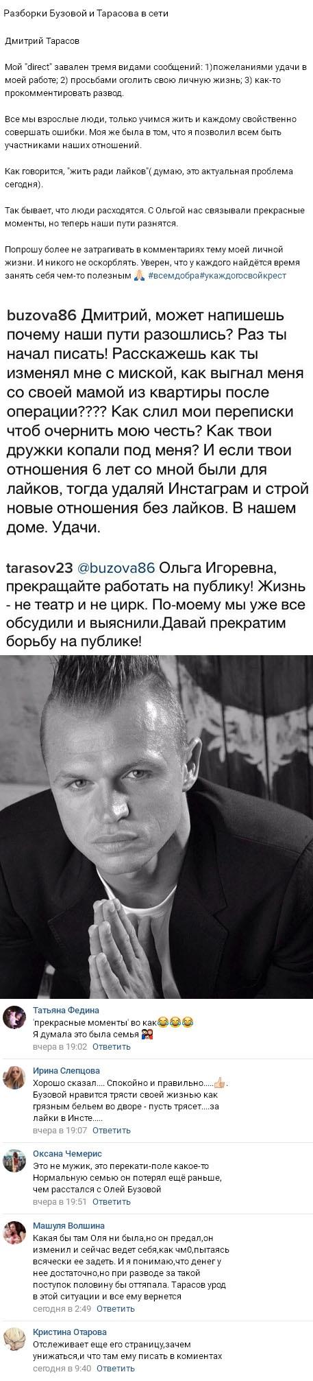 Ольга Бузова устроила публичные разборки Дмитрию Тарасову