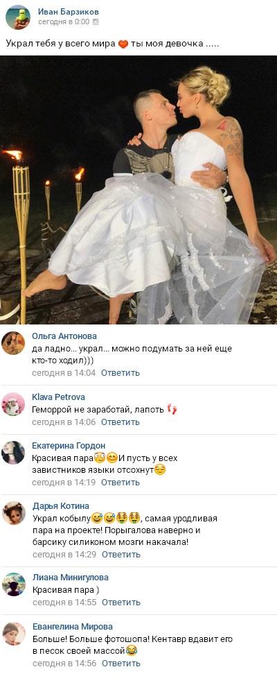 Иван Барзиков порадовал Елизавету Полыгалову стоящим свиданием
