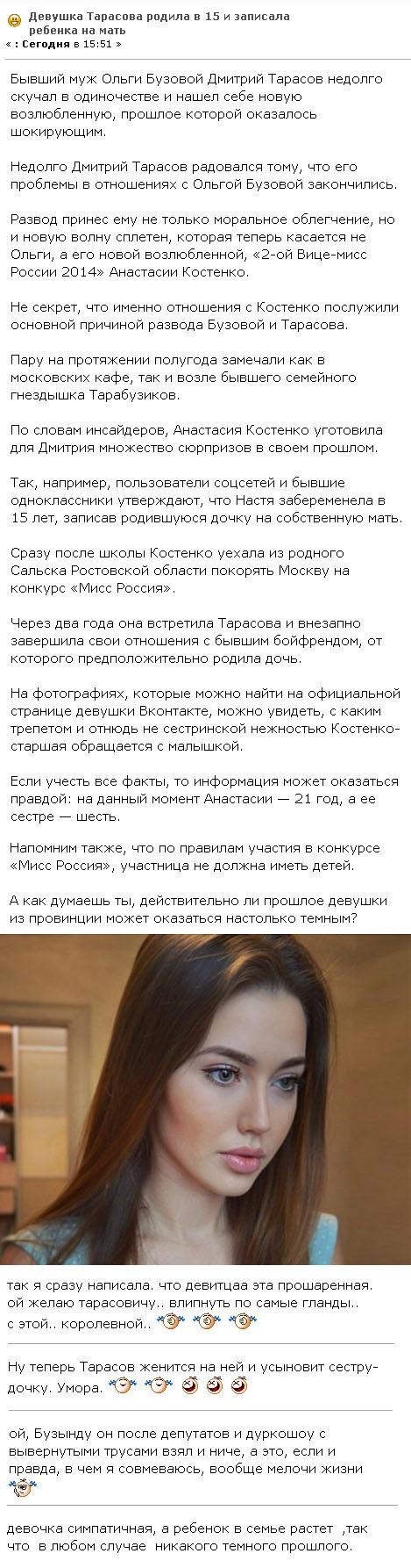 Компромат на любовницу Дмитрия Тарасова