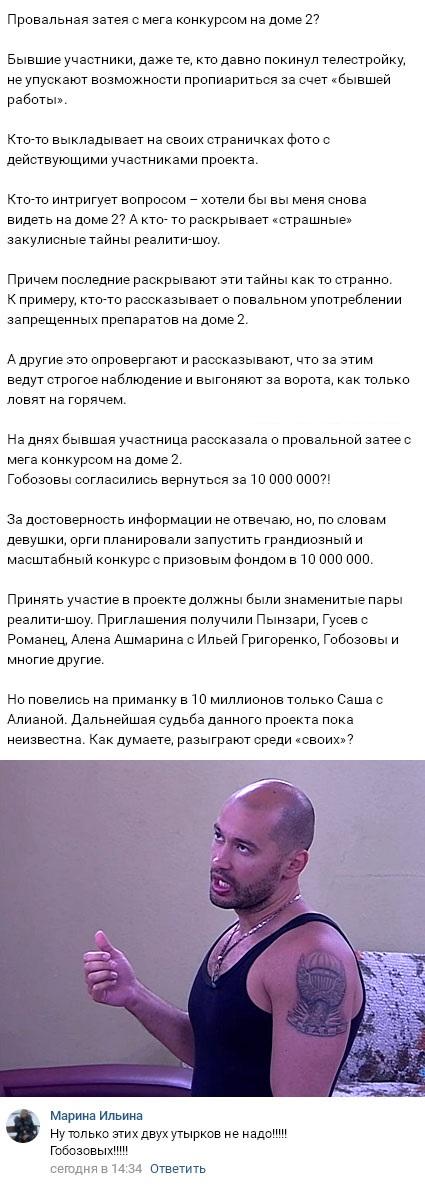 Александр Гобозов и Алиана Устиненко вернутся на проект