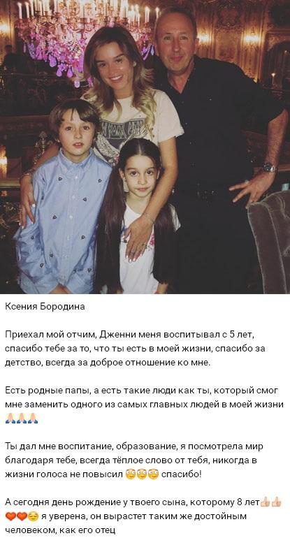 Ксения Бородина впервые показала своего отчима