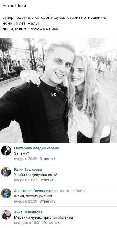 Антон Шоки нашёл новую девушку взамен Виктории Комиссаровой