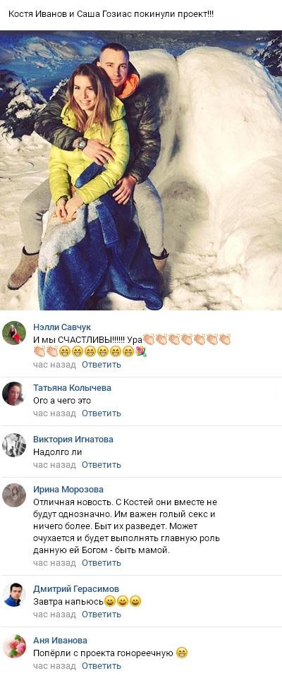 Александра Гозиас и Константин Иванов покинули проект