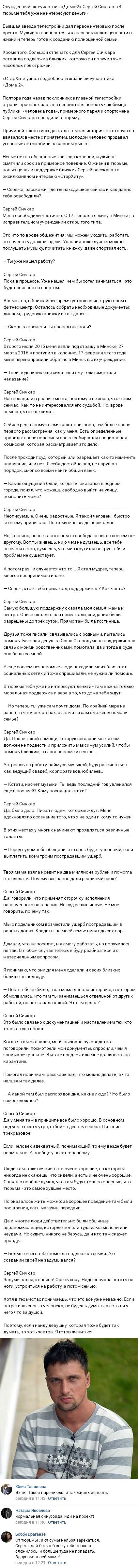 Сергей Сичкар дал откровенное интервью после выхода на свободу