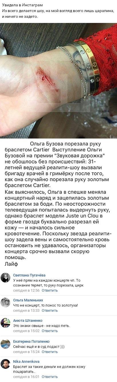 Ольга Бузова порезала вену
