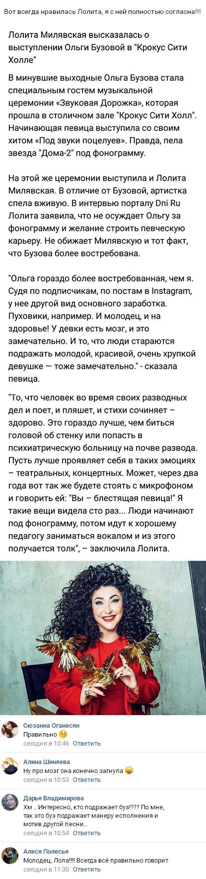 Лолита Милявская высказалась в адрес Ольги Бузовой
