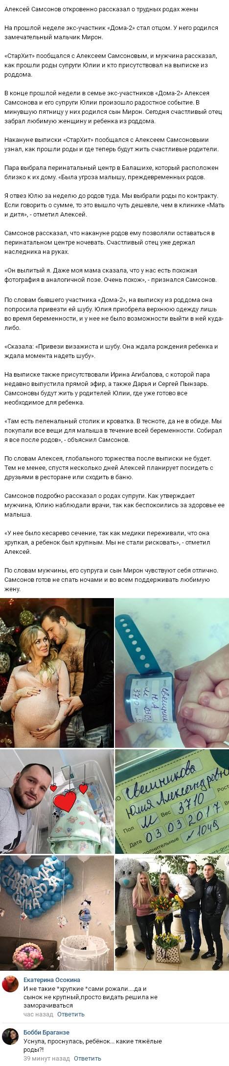Юлии Щаулиной пришлось перенести тяжелые роды