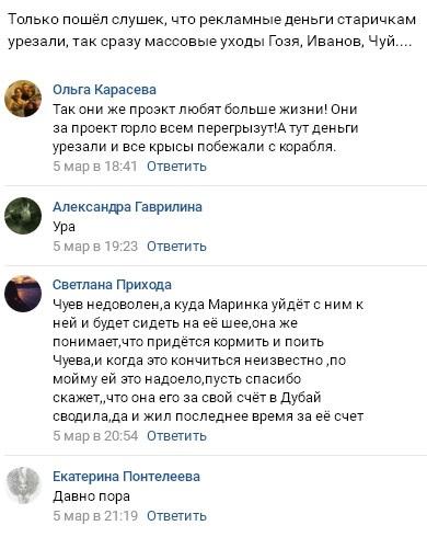 Настоящая причина ухода Гозиас, Иванова и Чуева
