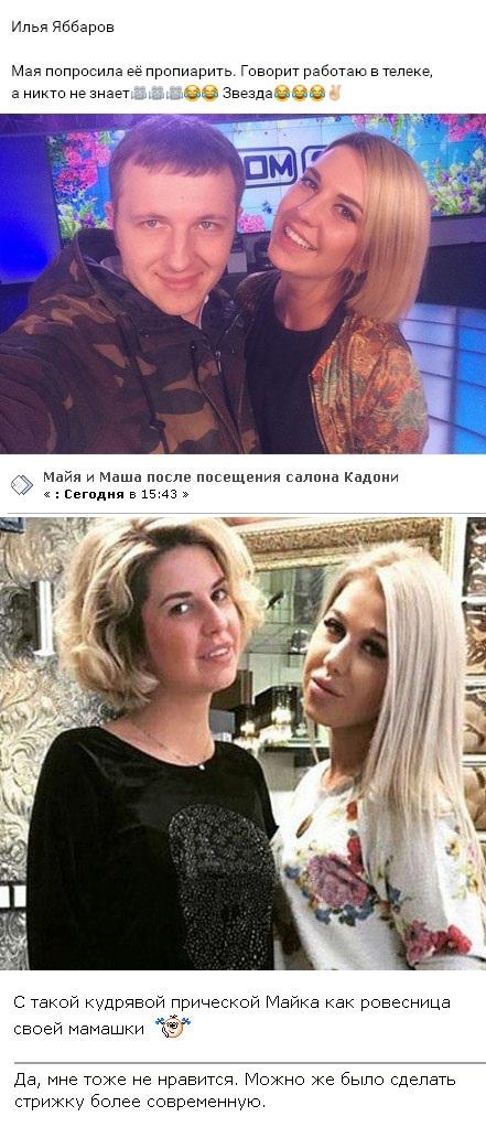 Майя Донцова сменила имидж