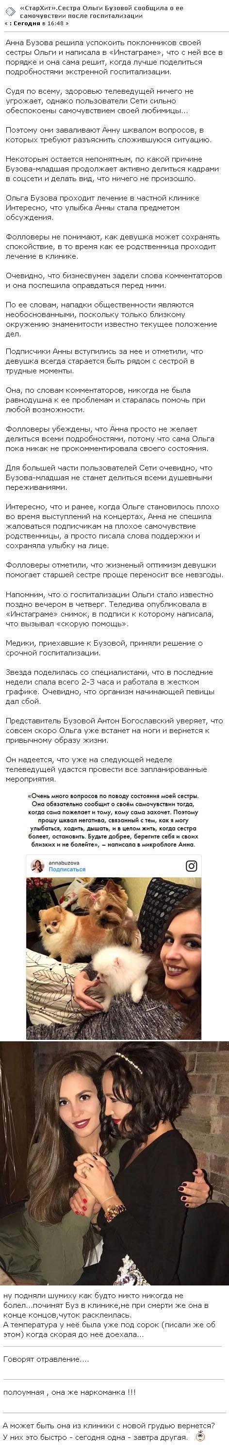 Ольгу Бузову экстренно госпитализировали