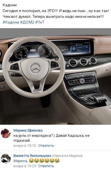 Влад Кадони поспорил на новый автомобиль премиум-класса