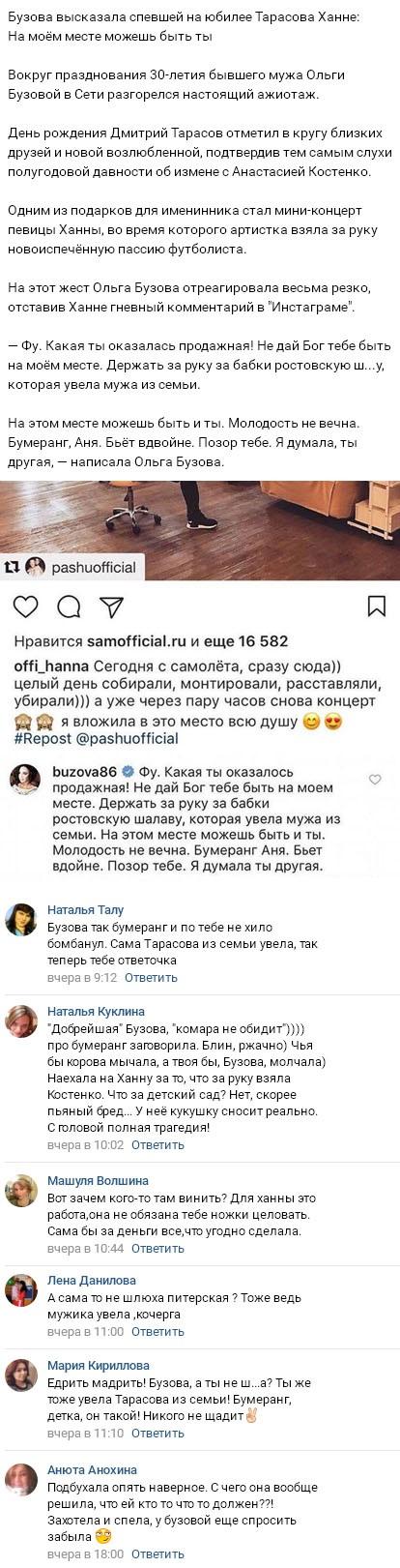 Ольга Бузова не стала церемониться с Анастасией Костенко