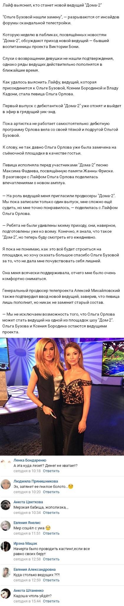 Новой ведущей Дом-2 стала Ольга Орлова