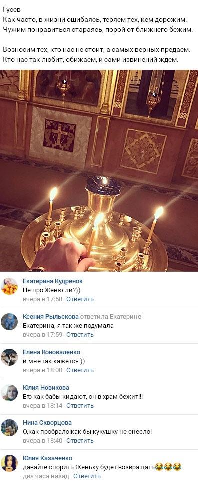 Антон Гусев намерен вернуться к Евгении Феофилактовой