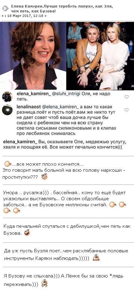 Мать Элины Карякиной пошла против Ольги Бузовой
