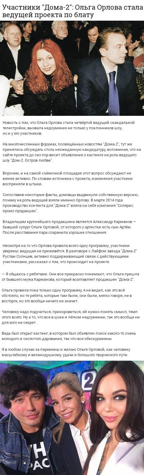 Благодаря кому Ольга Орлова получила должность ведущей Дома-2